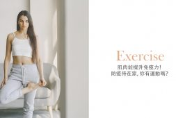 do-you-exercise-at-home