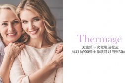 thermage-flx-anti-aging-effect-2