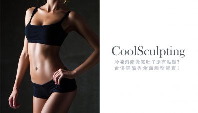 coolsculpting-sculpsure-18