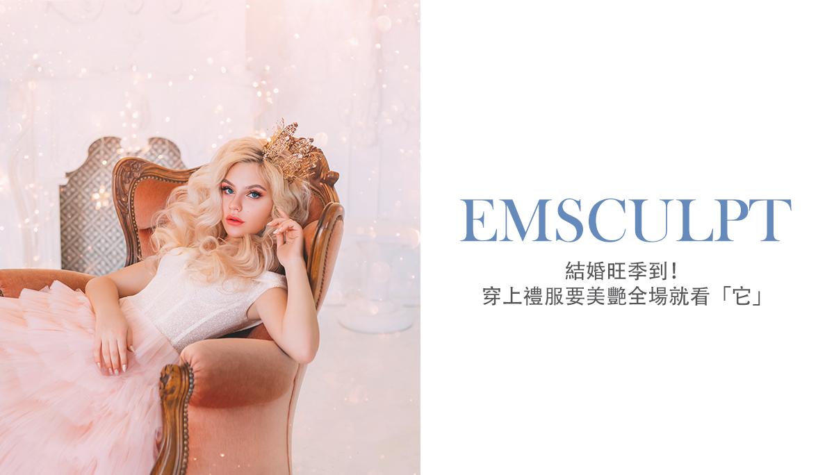 emsculpt-improve-body-shape