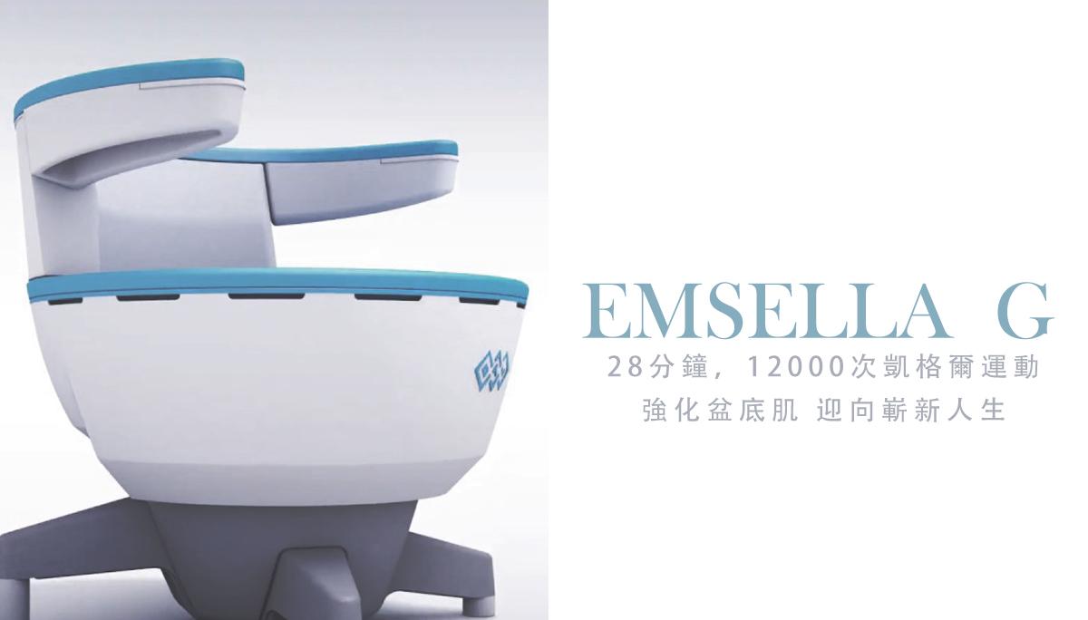 emsella-g-28-min-12000-times-kegel-exercise