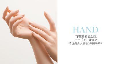 hand-maintenance-anti-aging