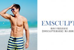 how-to-make-six-pack-abs-by-emsculpt