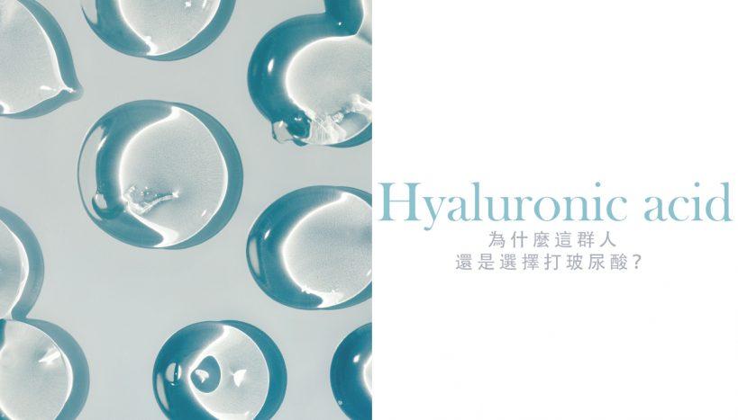 hyaluronic-acid-filler-facelift-anti-aging-12