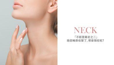 improve-neck-wrinkles