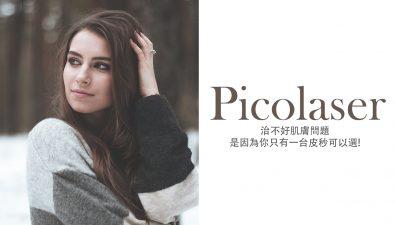 picosure-laser-price-08