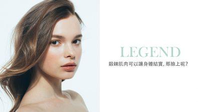 pollogen-legend-face-anti-aging