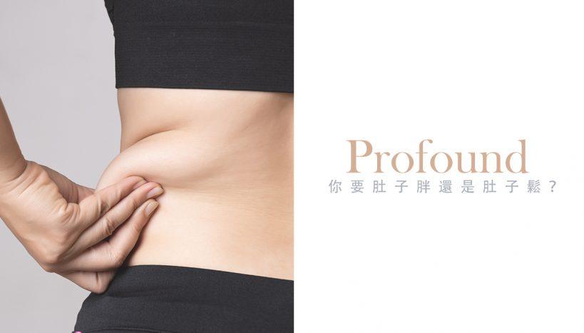 profound-liposuction-fit-28