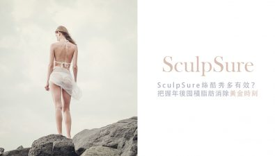 the-key-about-sculpsure-effect-is-time