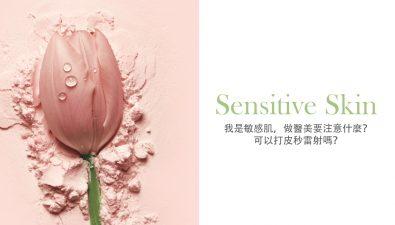 sensitive-skin-picosecond-laser