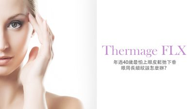 thermage-flx-aging-periocular