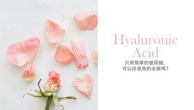 use-hyaluronic-acid-dermal-fillers-fix-old-face