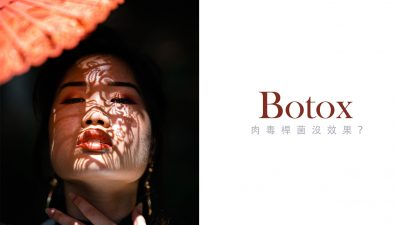 why-your-botox-are-useless